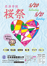第8回 共済学院 桜祭