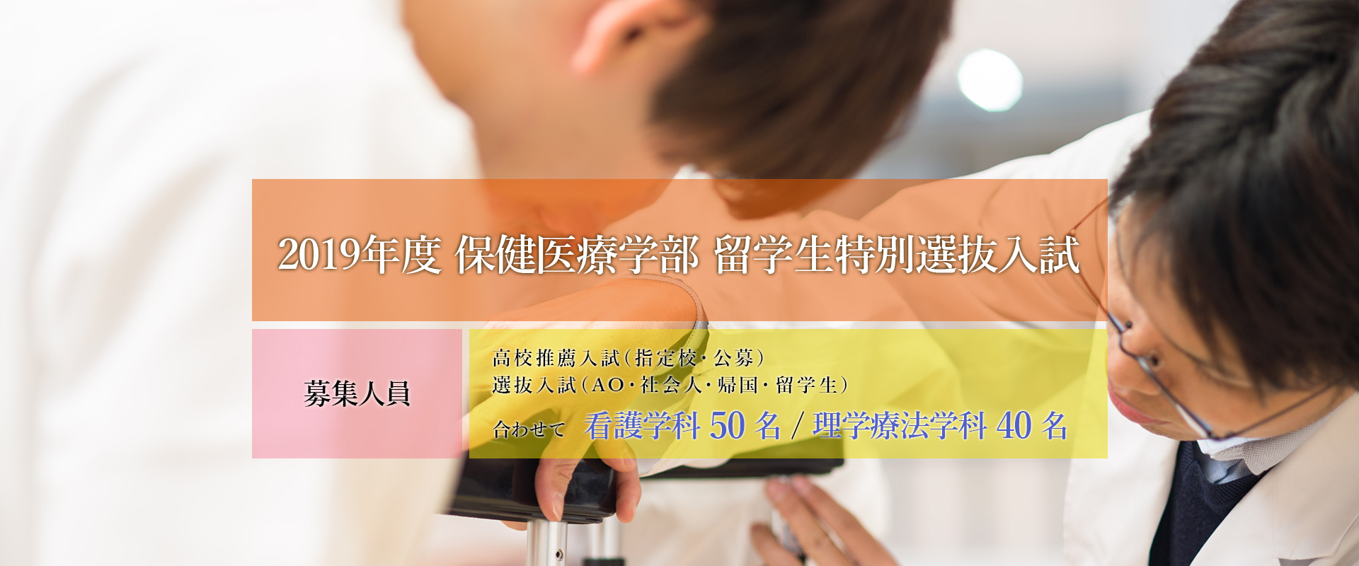 2019年度 保健医療学部 留学生特別選抜入試
