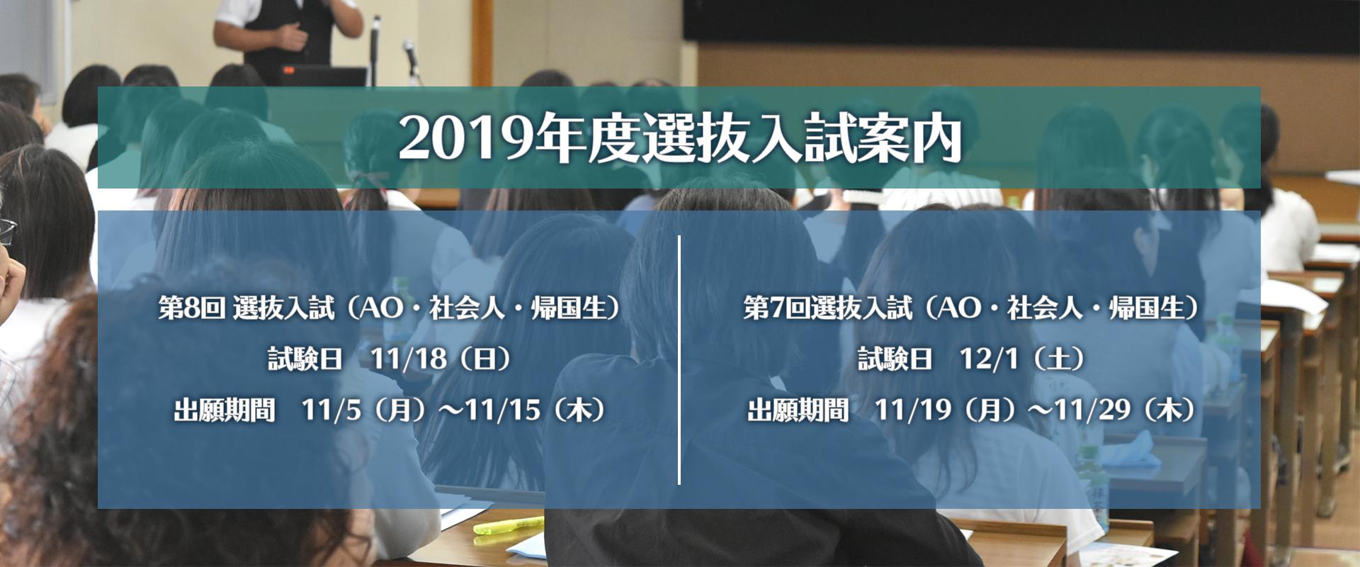 2019年度 保健医療学部 選抜入試【AO入試(自己推薦)・社会人、帰国生徒】
