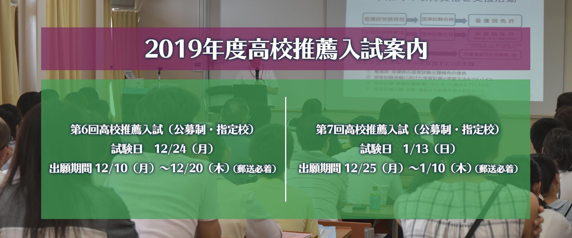 2019年度 保健医療学部 高校推薦入試【指定校・公募制】