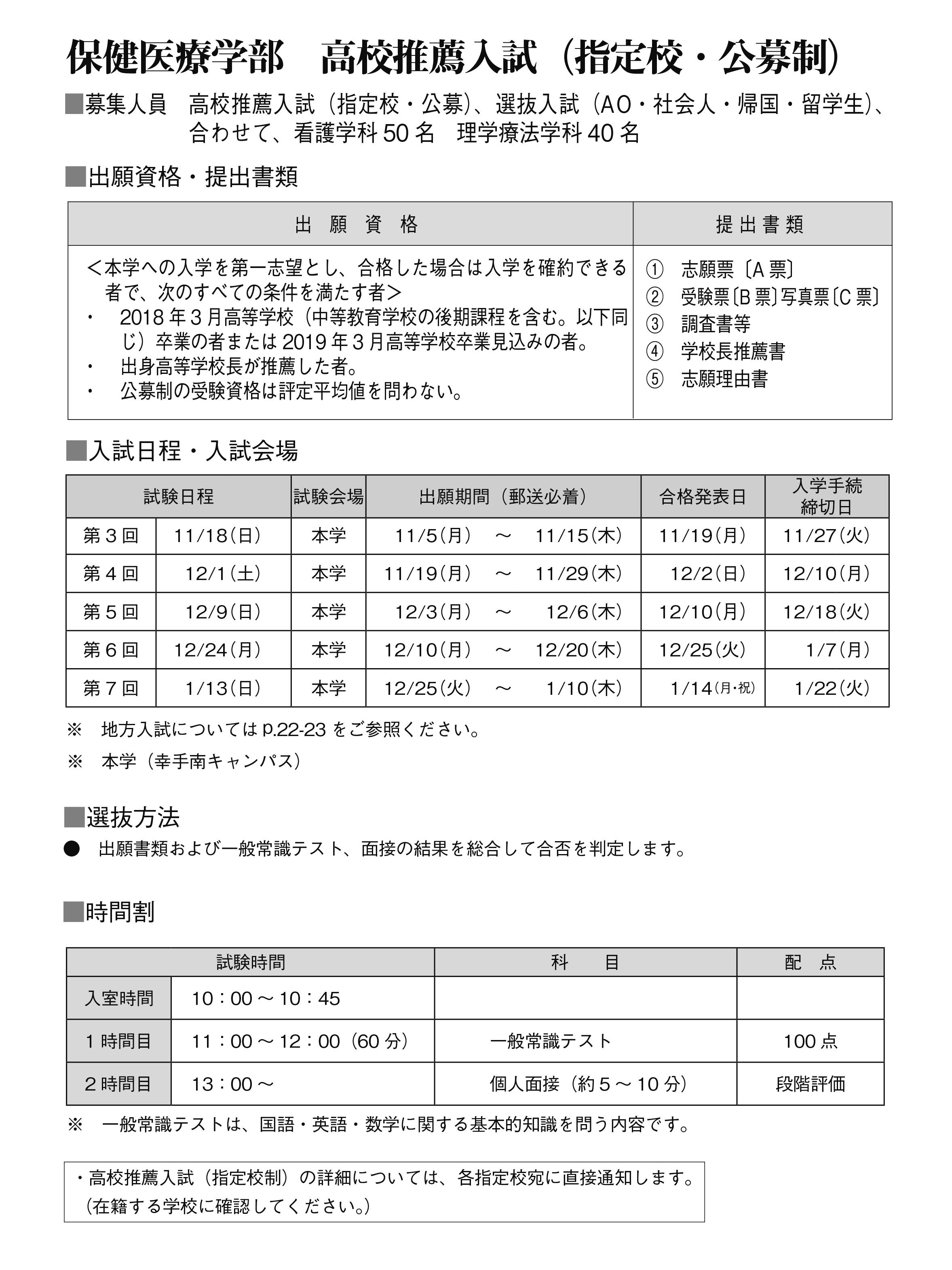 高校推薦入試【指定校・公募制】